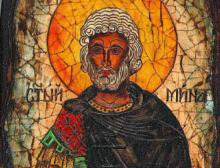 Отдаваме почит на свети Мина