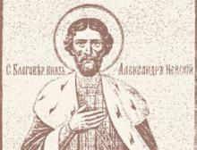 Почитаме Свети благоверен княз Александър Невски