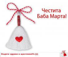 ЧЕСТИТА БАБА МАРТА!!!