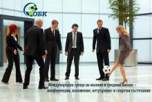 Международна среща на малкия и средния бизнес