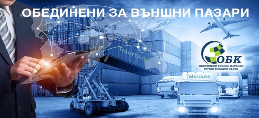 Foreign Trade_Slider