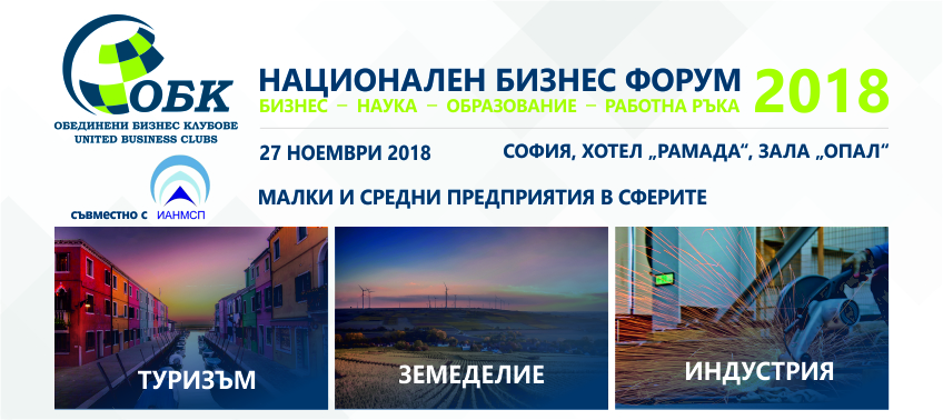 obk_business_forum_sofia_11.2018_847x377_website_banner