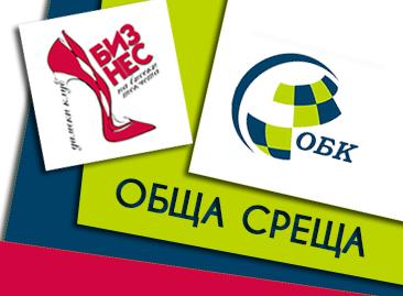 ОБК с Високи токчета – 28.06. (вторник) от 19:00 часа