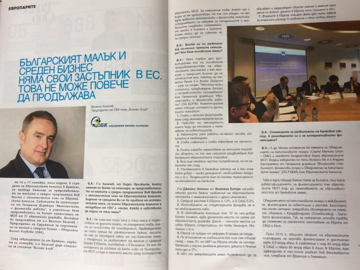 Интервю на председателя на ОБК, г-н Веселин Халачев за списание Бизнес клуб