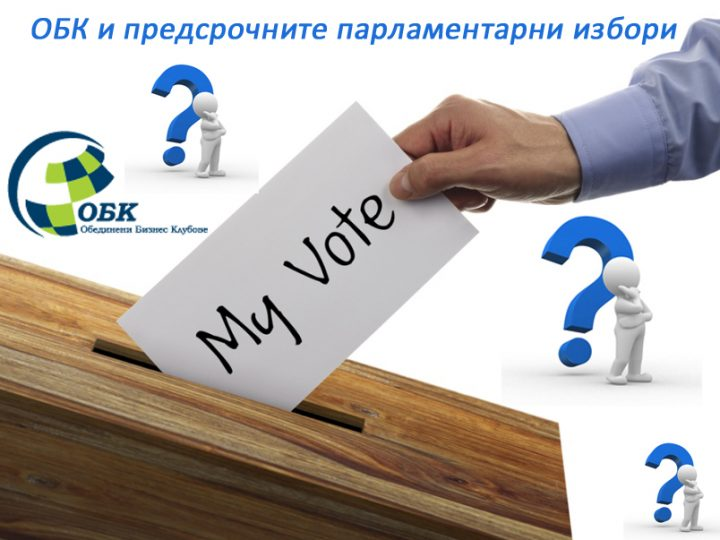 ОБК и предсрочните парламентарни избори