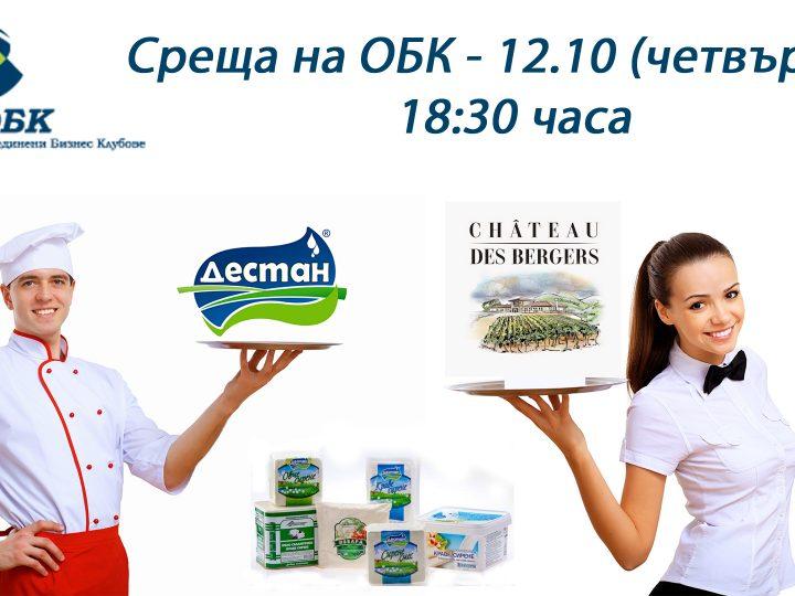 Среща на ОБК – 12.10 (четвъртък) от 18:30 часа