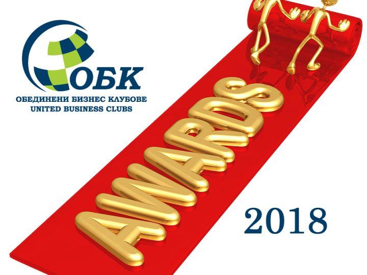 Наградите на ОБК – 2018