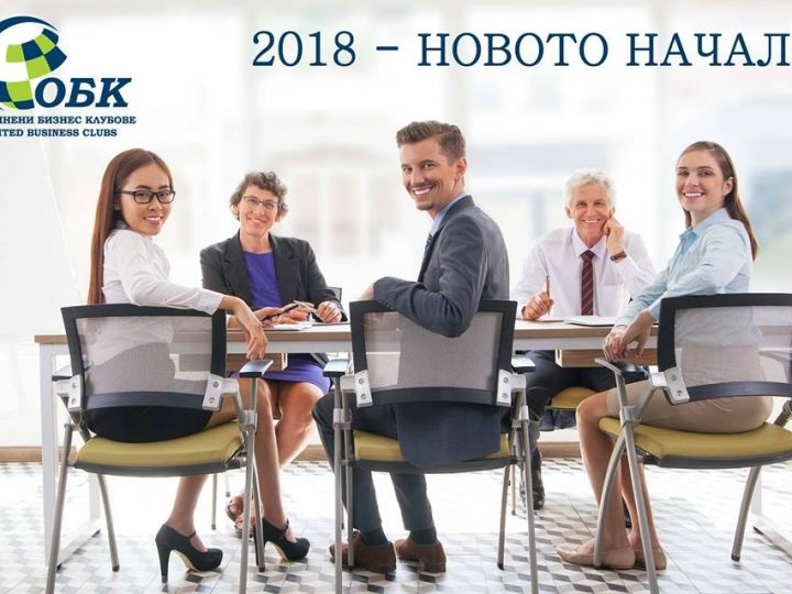 Първа среща на ОБК за 2018г. – 10.01 (сряда) от 18:30 часа
