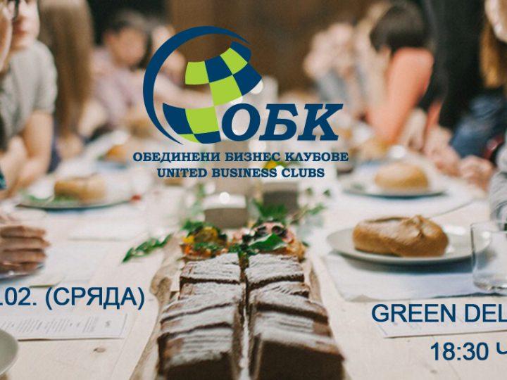 Среща на ОБК – 21.02 (сряда) – 18:30 часа