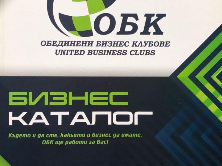 Бизнес каталог на ОБК