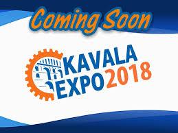KAVALAEXPO 2018