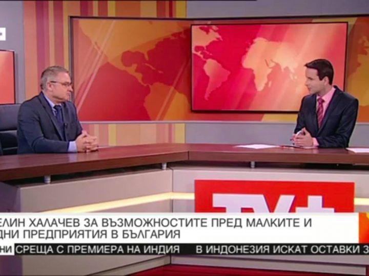 Какви са възможностите пред малките и средните предприятия в България