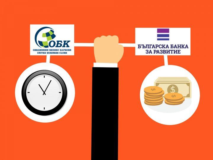 Среща: ОБК и Българска Банка за Развитие