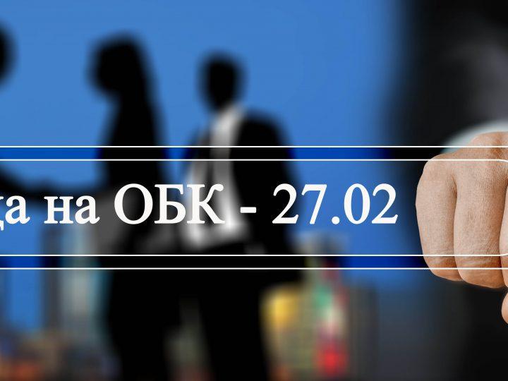 Среща на ОБК – 27.02 – р-т Бодега – ул. Цар Асен 6