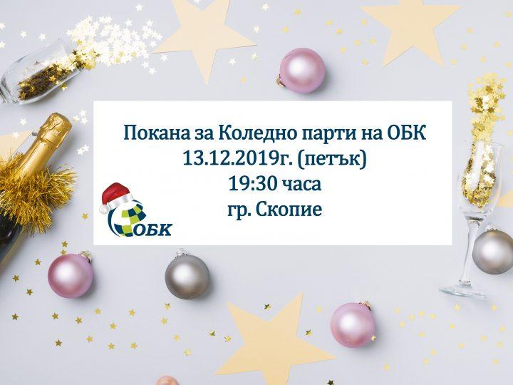 Коледно парти на ОБК