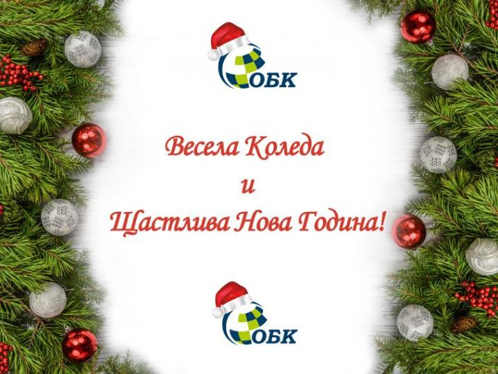 Весела Коледа и Щастлива Нова Година от ОБК