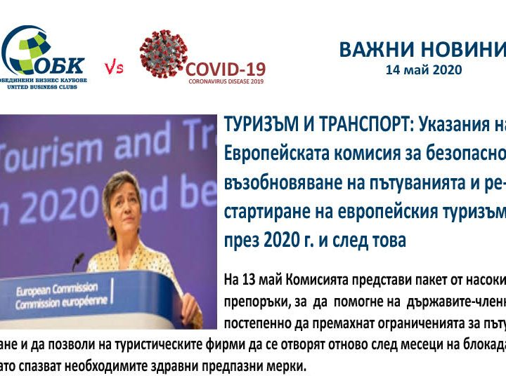 ТУРИЗЪМ И ТРАНСПОРТ: Указания на Европейската комисия за безопасно възобновяване на пътуванията и рестартиране на европейския туризъм през 2020 г. и след това