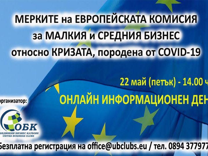 Мерките на Европейската комисия за малкия и средния бизнес, относно кризата, породена от COVID-19