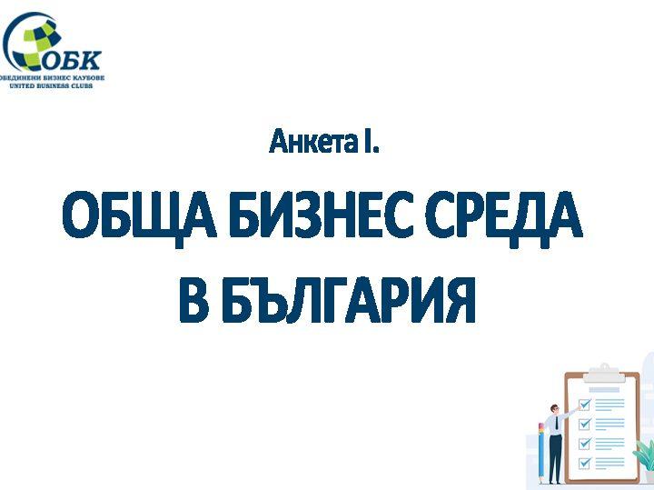 Анкета I. ОБЩА БИЗНЕС СРЕДА В БЪЛГАРИЯ