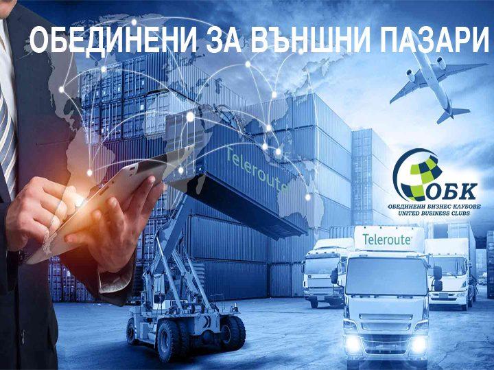 Външни пазари